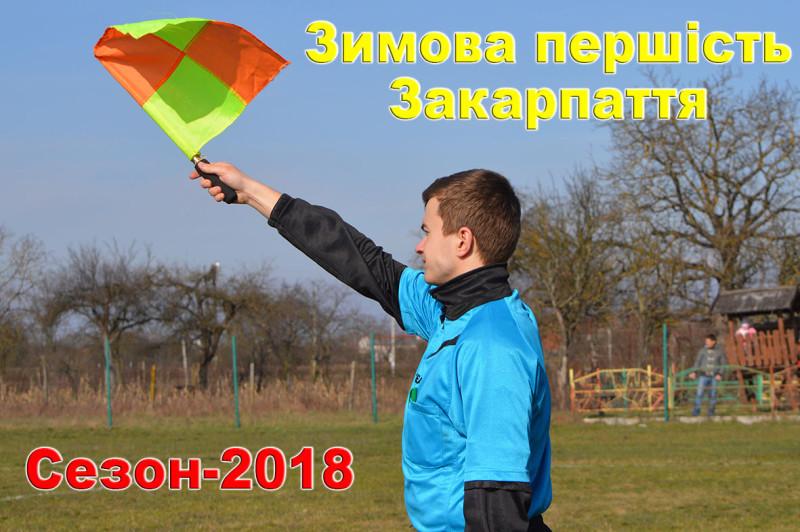 Призначення-зимова-першість-Закарпаття_2018