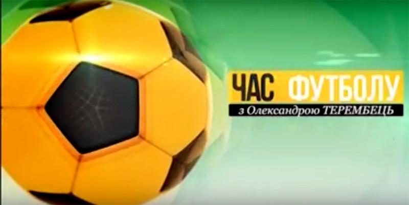 Час футболу