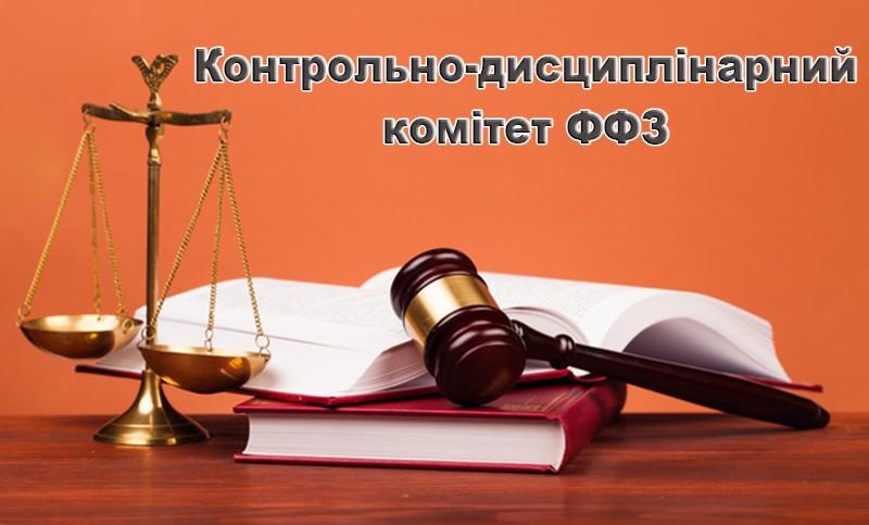 КДК-ФФЗ